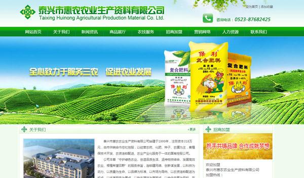 泰兴市惠农农业生产资料有限公司
