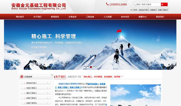 安徽金元基础工程有限公司