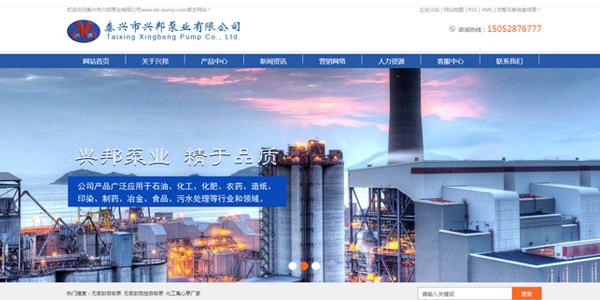 泰兴市兴邦泵业有限公司