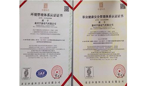 泰州管理体系认证