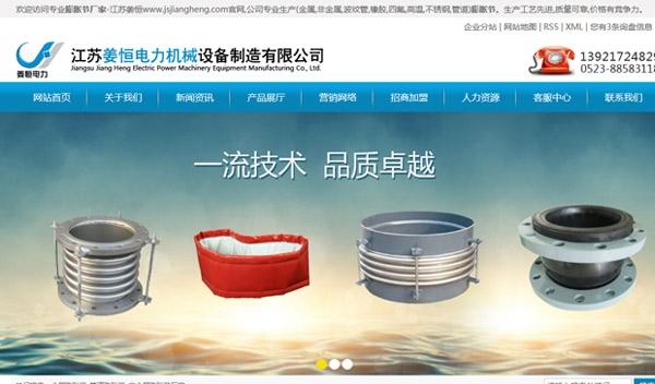 江苏姜恒电力机械设备制造有限公司