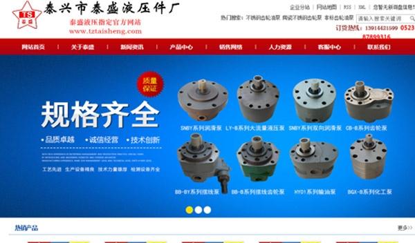 泰兴市泰盛液压件厂