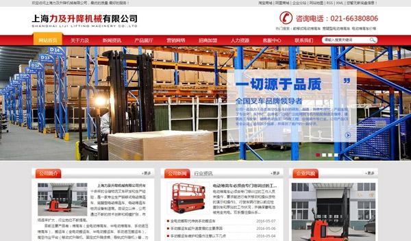 上海力及升降机械有限公司