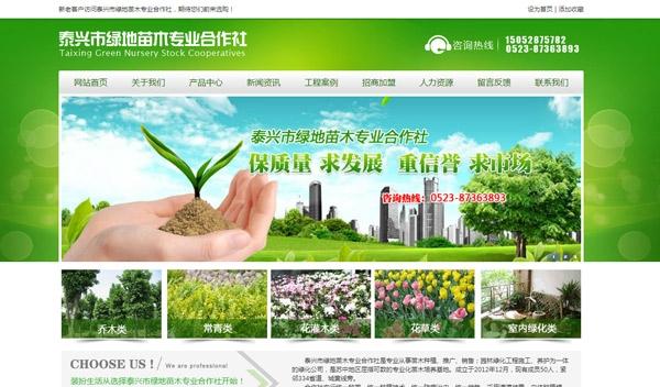 泰兴市绿地苗木专业合作社