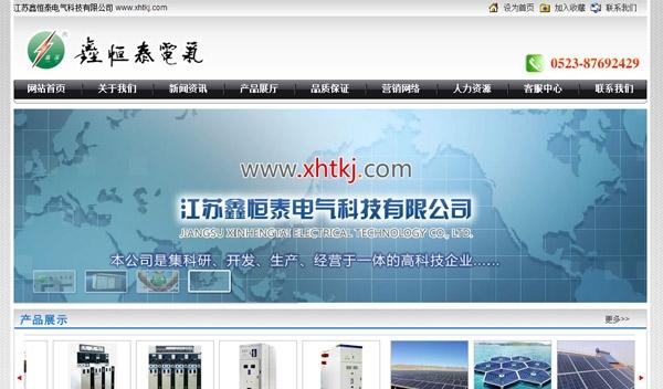 江苏鑫恒泰电气科技有限公司