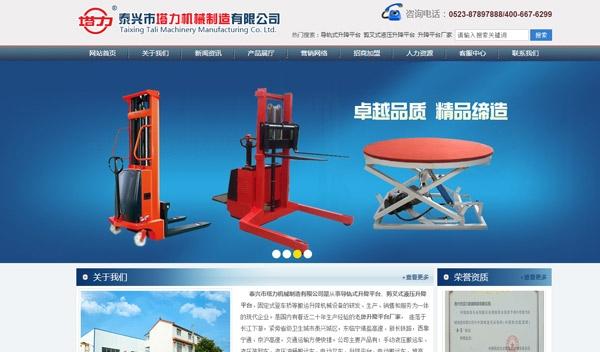 泰兴市塔力机械制造有限公司