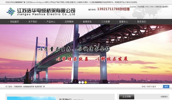 江苏浩华电缆桥架有限公司