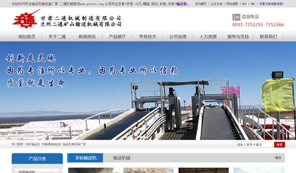 甘肃二通机械制造有限公司