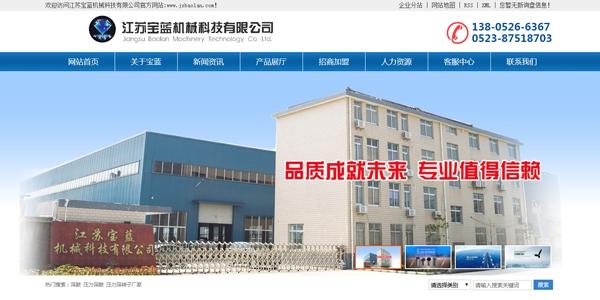 江苏宝蓝机械科技有限公司