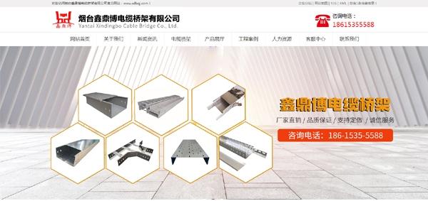 烟台鑫鼎博电缆桥架有限公司