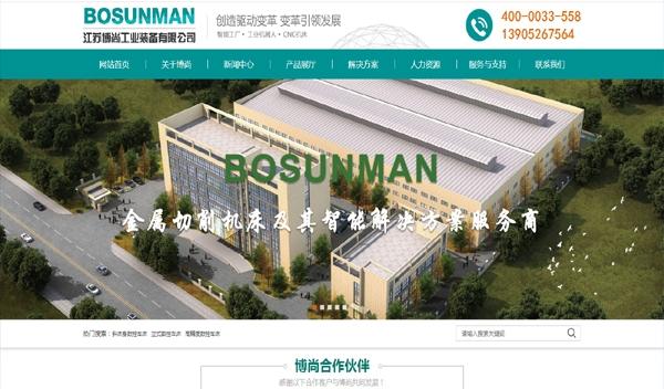 江苏博尚工业装备有限公司
